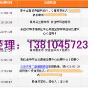 北京远大宏略科技股份有限公司