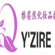广州雅姿然化妆品批发有限公司