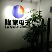 上海隆旅电子科?#21152;?#38480;公司