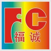 苍南县金乡镇福诚标牌厂