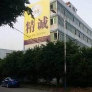深圳市精诚有机玻璃有限公司