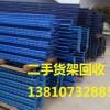 求购二手货架,北京二手货架回收,欢迎来电