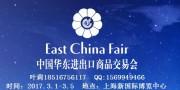 华交会2017第27届中国华东进出口商品交易会