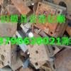 博罗园洲废铁回收公司,园洲今日回收废模具价格