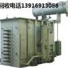 常州大量回收油式电炉变压器配电柜设备