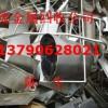 今日废不锈钢回收报价,沙田专业回收不锈钢废料价格