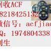 昆山长期求购ACF 收购ACF胶