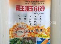 专业生产平罗县玉米种子包装袋【白菜籽包装袋】可打追溯码;