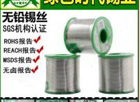南通无铅焊锡丝 环保焊锡膏批发 南通无铅焊锡条生产厂家