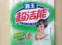 廠家銷售饒河縣洗衣粉包裝袋,肥皂包裝袋,中封袋