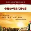 深圳金牌地产顾问寻求房地产营销策划销售代理合作