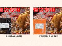火锅-串串底料定制火锅-串串底料厂家