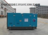 宁波专业收购帕金斯发电机@柴油空压机@二手柴油发动机收购
