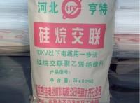 專供優質硅烷交聯料/交聯電纜料