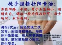 帝王壮阳秘术百试不爽的徒手壮阳术增大增粗尺寸短小