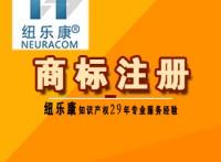 北京纽乐康_商标申请 一对一专家辅导 授权率高 全程服务