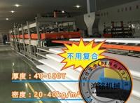 一次性发泡epe珍珠棉厚板材生产线设备