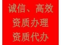 上海建筑施工资质专业办理-诚信可靠