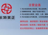 注册商业保理公司四大注意事项