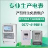 浙江天揚電氣科技有限公司,電表廠