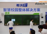 2018北京國際教育裝備展