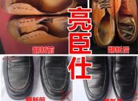 荊州亮臣仕皮具翻新皮鞋上色翻新劑皮革皮衣包包座椅修補改色
