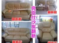 随州亮臣仕沙发翻新改色上色二手沙发价钱