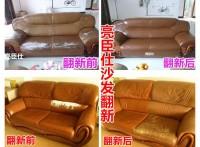 六安亮臣仕皮鞋翻新真皮旧沙发翻新改色换皮