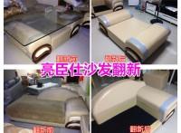 德宏亮臣仕皮具翻新皮鞋上色翻新剂皮革皮衣包包座椅修补改色