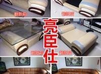 合肥亮臣仕修补沙发真皮旧沙发翻新改色换皮