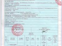 熏蒸证书 清关证书 植物检疫证书 分析证书 健康证书