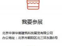 2018年上海墙布壁画展【参展预定】第二十六届上海壁纸墙布展