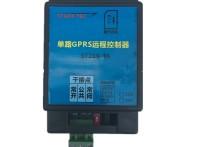 单路远程控制器  手机APP远程控制