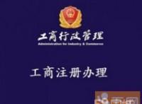 工商注册  银行开户 税务报道  代理记账