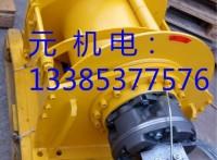 元昇矿山提升用液压卷扬机液压绞盘及工作原理