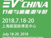 2018上海国际节能与新能源汽车展览会EV china