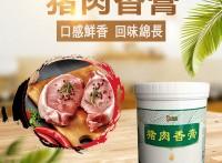 供应猪肉香精台湾烤肠专用台烤香膏天然香精食品添加剂厂家