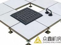 汉中oa网络地板众鑫机生产厂家安装