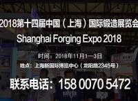 【官网发布】2018第十四届上海国际锻造展