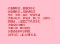 濟南復印機打印機專賣店(京瓷,柯美,夏普,愛普生等)