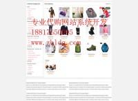 做乐天代购系统公司日本雅虎自动出价系统