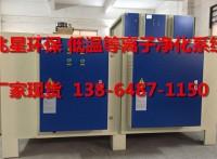 青岛兆星环保低温等离子净化器