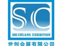 供應2018年越南汽摩零配件展覽會