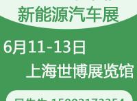 2018上海新能源汽車展