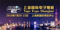 【邀请函】2018年7月上海电子烟展