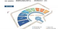 2018第18届成都建博览会暨绿色房屋系统展