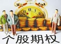 场外期权招商目前最稳定的金融行业