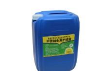 宇恒不锈钢专用护理剂高强度护膜液金属防锈油清洁保护剂防指纹剂