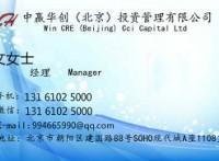 转让北京一手基金管理公司