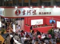 2018中国餐饮连锁加盟展览会